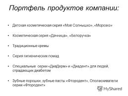 Презентация на тему Отчет о практике Ермакова Анастасия курс  3 Портфель продуктов