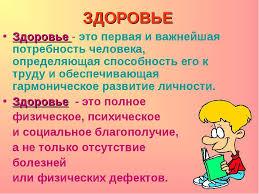 Реферат Как беречь свое здоровье класс Дмитриевой Н В  hello html 286be42a jpg