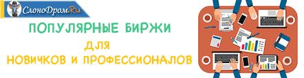 ТОП Биржи фриланса для удаленной работы в интернете Популярные биржи фриланса для новичков
