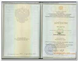 Диплом о высшем образовании купить мэси Услуга Москва Диплом о высшем образовании купить мэси