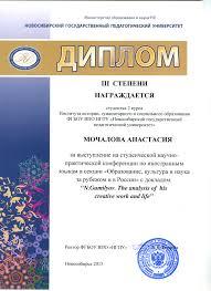 Мочалова Анастасия Мочалова Анастасия Диплом за выступление на  Вы используете