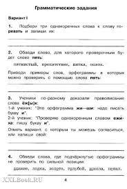 Итоговая диагностическая контрольная работа по русскому языку  Итоговая контрольная работа по русскому 3 класс перспектива