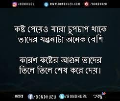 bengali sad love sms