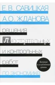 Книга Решения самостоятельных и контрольных работ по экономике  Решения самостоятельных и контрольных работ по экономике