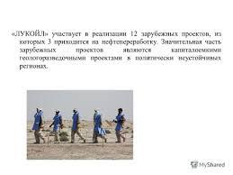 Презентация на тему Международные проекты компании Лукойл  5 ЛУКОЙЛ