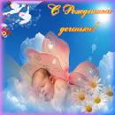 Анимационные открытки с рождением доченьки 9