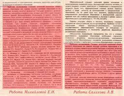 Диссертация доктора наук Михайловой Е И
