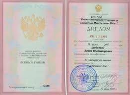 Психолог купить диплом ru Психолог купить диплом три