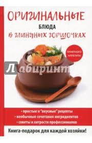 """Книга: """"<b>Оригинальные</b> блюда в глиняных горшочках"""" - <b>Дарья</b> ..."""