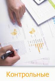 Дипломы на заказ контрольные курсовые в Челябинске Дип центр  Контрольные работы и чертежи на заказ