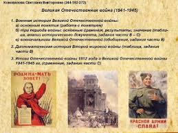 Повторительно обобщающий урок по теме Великая Отечественная война  Презентация к уроку
