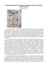 Мозаичное мощение в храмовых интерьерах Ливана античное  Мозаичное мощение в храмовых интерьерах Ливана античное христианство реферат по искусству и культуре скачать