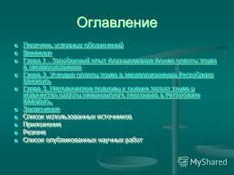 Презентация на тему Магистерская диссертация Особенности  2 Оглавление