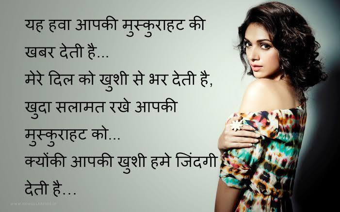 romantic pyar bhari shayari facebook