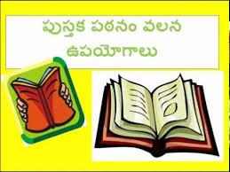 పుస్తక పఠనం వలన ఉపయోగాలు importance of book  పుస్తక పఠనం వలన ఉపయోగాలు importance of book reading telugu essay book reading in telugu