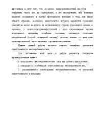 Курсовые работы по Уголовному праву на заказ Отличник  Слайд №3 Пример выполнения Курсовой работы по Уголовному праву