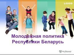 Презентация на тему l o g o Молодежная политика Республики  1 l o g o Молодежная политика Республики Беларусь