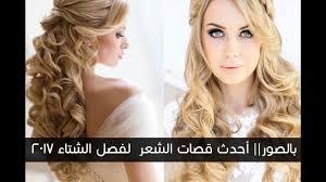 وتتنوع قصات الشعر بين الشعر الطويل و القصير. قصات شعر 2021 افضل القصات لتاج المراة كيوت