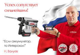 <b>Интерскол</b> - Российский производитель инструмента ...