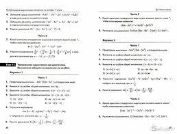 Иллюстрация из для КИМ Алгебра класс Итоговая аттестация  Первая иллюстрация к книге КИМ Алгебра 7 класс Итоговая аттестация ФГОС Глазков Гаиашвили