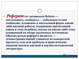 Презентация на тему Как правильно оформить реферат Реферат от  2 Реферат