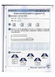 Иллюстрация из для Самостоятельные и контрольные работы по  Иллюстрация 14 из 39 для Самостоятельные и контрольные работы по математике для начальной школы Выпуск
