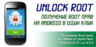 Unlock Root Pro 4.1.2 (+Serial) – получение Root прав на Android ...