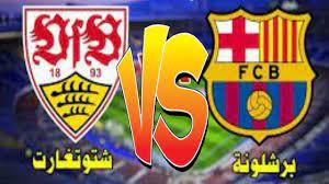 نتيجة مباراة برشلونة وشتوتغارت ودية - YouTube