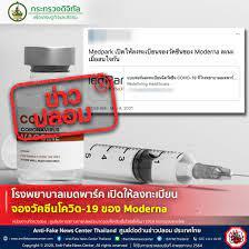 แกงกัน!! เปิดให้จองวัคซีนทางเลือก