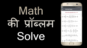 solve all your maths problem using app  solve all your maths problem using app
