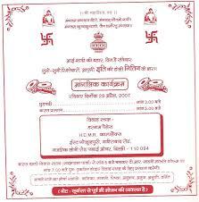 hindu marriage invitation cards in hindi weletorust