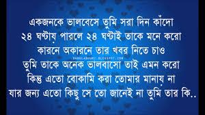 Bengali Sad Love Quotes That Make You Cry Ekjon Ke Valobese Tumi Saradin Kando Bangla Sad Love Quote Video 11