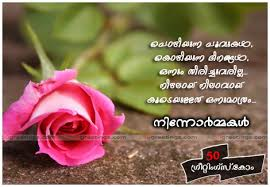 Love Malayalam Quotes Images Pictures Greetings Status Messages Custom Love Messages In Malayalam With Pictures