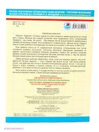 тестовых заданий по русскому языку класс Издательство АСТ  2 класс Издательство АСТ Цвет белый