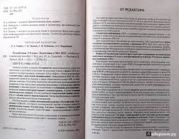 Сенина Русский Язык Подготовка К Егэ Ответы Бесплатно  сенина русский язык подготовка к егэ 2015 ответы бесплатно