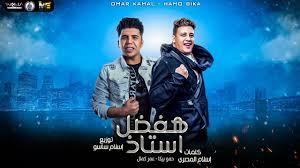 أغنية يا وادي بصوت إنرأة. Omar Kamal Hamo Bika Hafdal Ustaz Arabsounds Net
