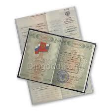 Купить диплом ПТУ в Санкт Петербурге Купить диплом ПТУ нового образца 2007 2008 2009 2012 2013 2014 2015 2016 2017 и 2018 года