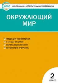 Книга Контрольно измерительные материалы Окружающий мир класс  Контрольно измерительные материалы Окружающий мир 2 класс ФГОС