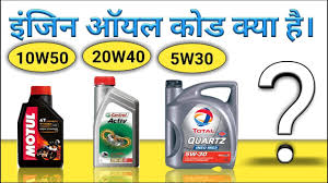 इ जन आयल क ड क य ह ll engine oil code explained in hindi
