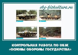 Контрольная работа по ОБЖ в классе № Основы обороны государства