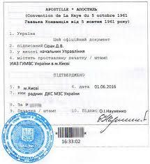 Срок действия апостиля Украина Апостиль срок годности штампа Срок годности апостиля МИД
