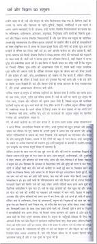 essay on the balance between religion and science in hindi