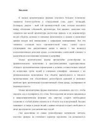 Реферат на тему Малые архитектурные формы docsity Банк Рефератов Реферат на тему Малые архитектурные формы