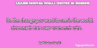 Hebrew Quotes