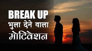 From Breakup To Move On Hindi Motivational Video And Lyrics By