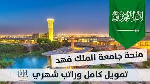 منحة جامعة الملك فهد الممولة بالكامل مع راتب شهري للدراسة في السعودية -  طارق فلويد منح دراسية