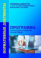БГУИР Кафедра ПИКС Преддипломная практика Программа ПДП ПМС
