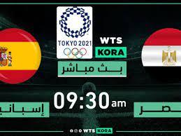 بث مباشر مشاهدة مباراة منتخب مصر الأولمبي ضد إسبانيا الخميس 22-7-2021  بأولمبياد طوكيو 2020 - واتس كورة