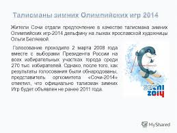 Презентация на тему Министерство образования и науки РФ  4 Жители Сочи