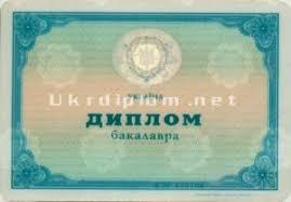 Купить диплом бакалавра в Украине недорого Продажа дипломов  Диплом бакалавра Укр ВУЗа